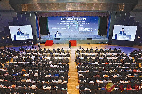 ■第八屆中國國際納米科學技術會議現場。 受訪者供圖