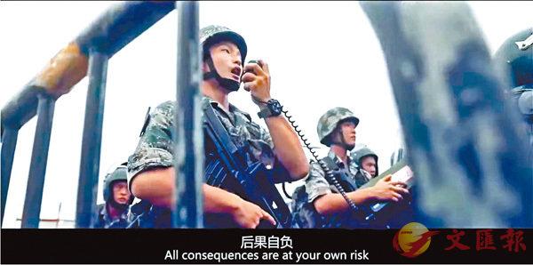 駐港部隊宣傳視頻曾警告破壞香港的人「後果自負」。 資料圖片