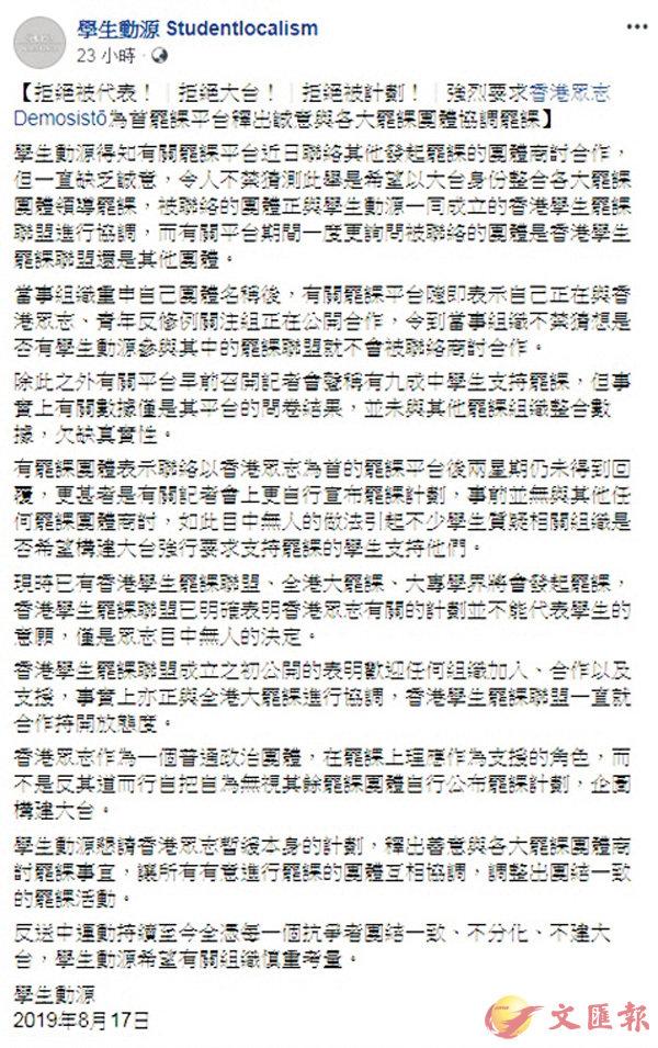 ■「學動」發帖攻擊以「香港眾志」為首的平台,上演「狗咬狗骨」劇目。fb截圖