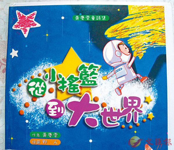 ■黃慶雲的詩歌集。 作者提供