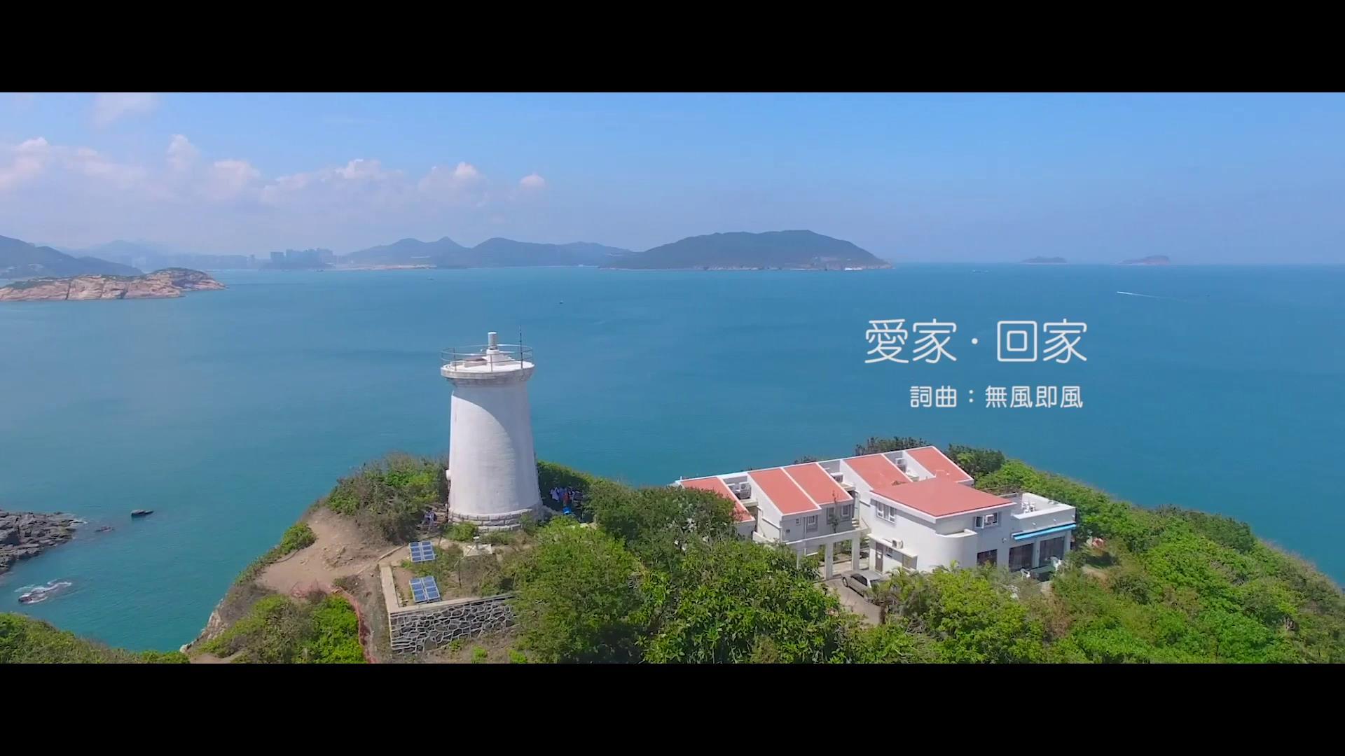 愛家·回家 網友自製MV深情呼喚港青回家