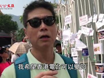包圍香港電台 | 港台鐵粉:期待它不再偏頗變回原來的樣子