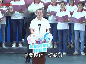 ¡u守護香港¡P家庭同樂日¡v|陳茂波¡G香港須停止暴力重回正軌