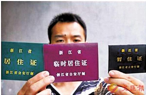 ■從暫住證到居住證,是公民自由居住權利的體現。 網上圖片