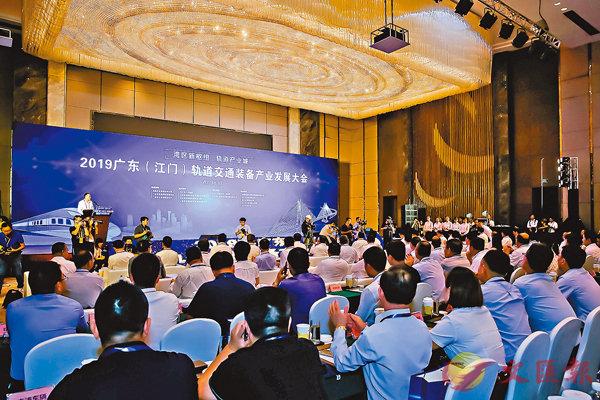 ■2019廣東(江門)軌道交通裝備產業發展大會現場。 香港文匯報記者敖敏輝 攝