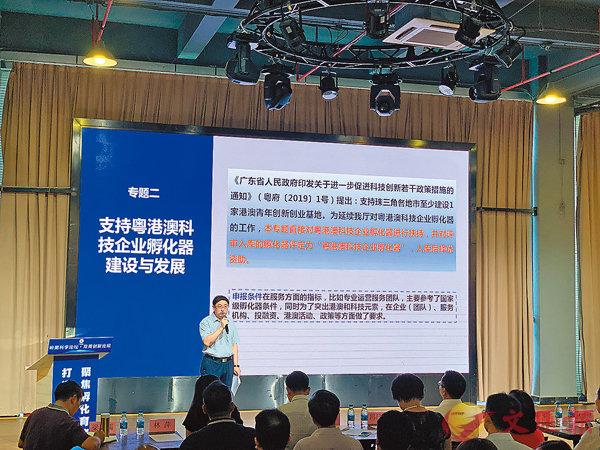 ■第四期「嶺南科學論壇·雙周創新論壇」現場。 香港文匯報記者黃寶儀 攝