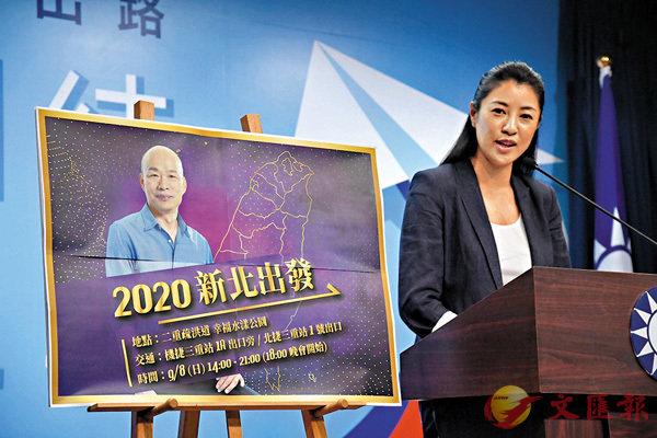 ■韓國瑜競辦昨日宣佈,韓將在新北市舉行提名後首場造勢大會。 中央社