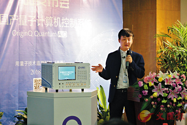 ■量子測控一體機新品發佈會上,孔偉成介紹產品情況。