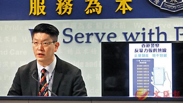 ■警察業務服務科高級警司陳志勇公佈10條反暴力報料熱線號碼。香港文匯報記者  攝