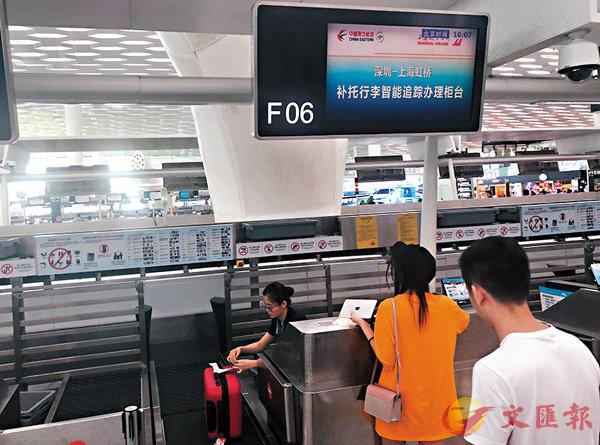 ■深圳機場部分航班試行「行李運輸可跟蹤」服務。 香港文匯報記者郭若溪  攝