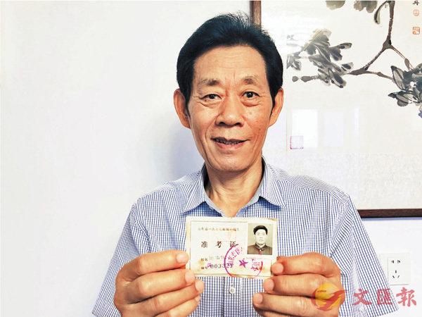■田浩存和他珍藏的准考證。 香港文匯報記者丁春麗 攝