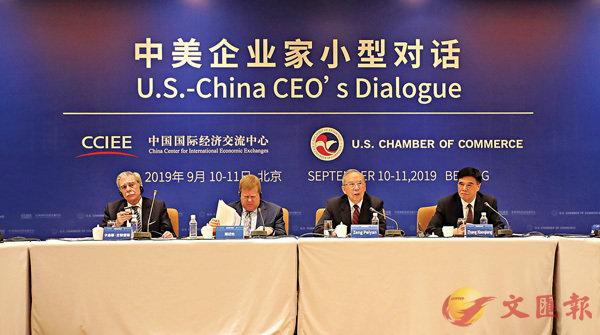 ■中美企業家對話10日至11日在北京舉行。 網上圖片