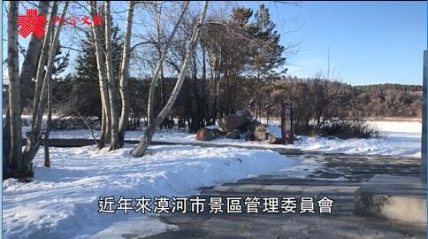 新中國70周年 | 探秘中國最北界碑¡X¡X138界碑