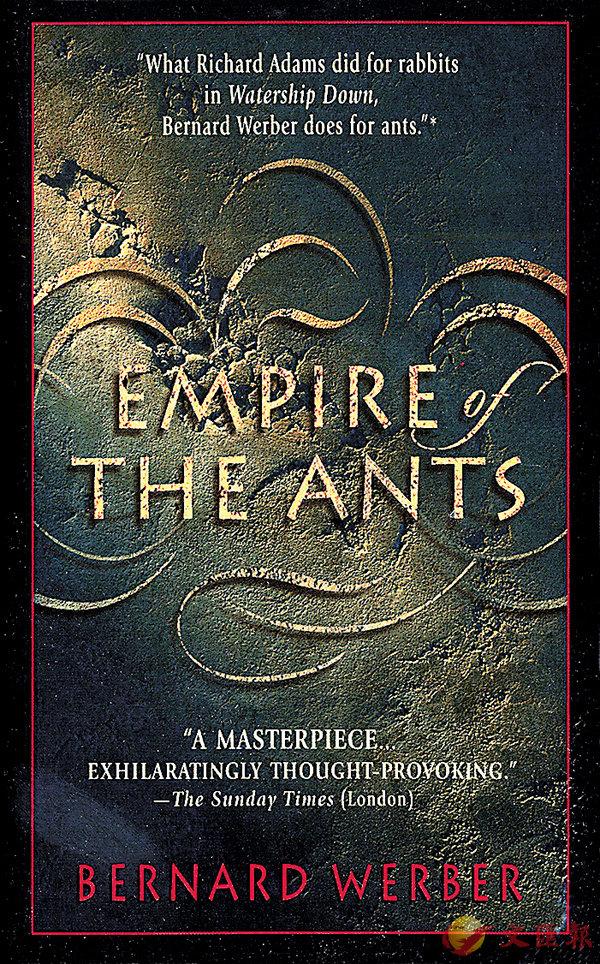 ■柏納•韋伯小說《螞蟻》的英譯本《Empire of the Ants》