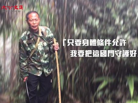 新中國70周年 | 半生巡邊伴界碑 荊棘踏出¡u天才路¡v