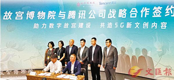 ■ 故宮博物院與騰訊簽署深化戰略合作協議。 香港文匯報記者江鑫嫻  攝