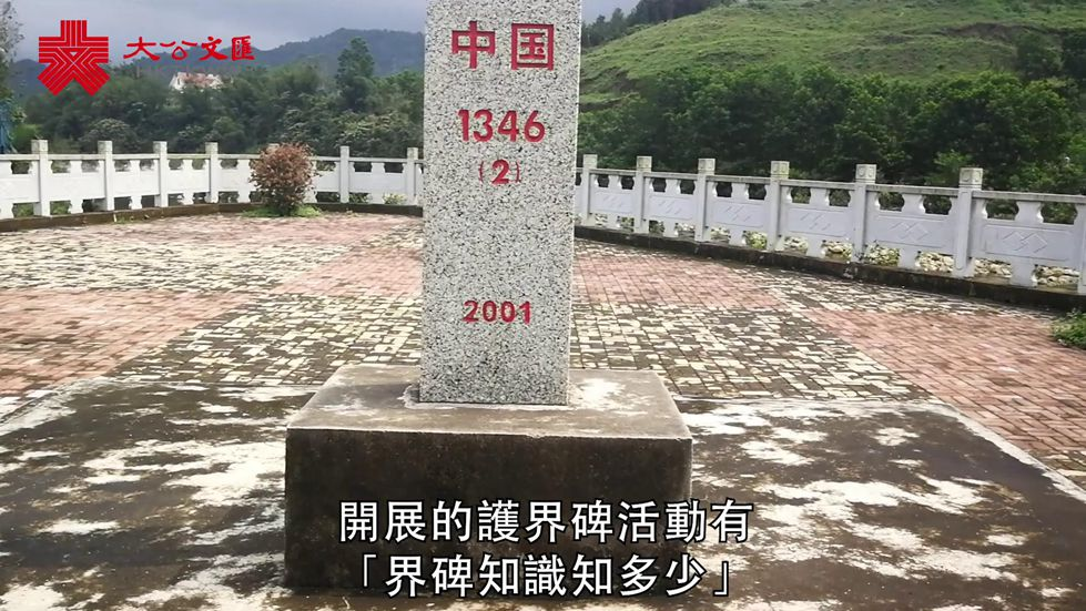 新中國70周年 | 紅領巾少年中越邊境護界碑