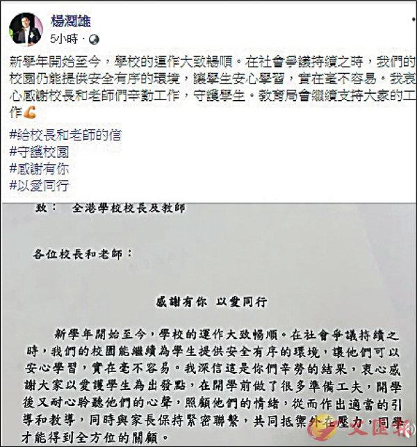 ■楊潤雄昨日以「感謝有你 以愛同行」為題向學校校長及教師發信,並上傳fb親聲演繹。 fb截圖
