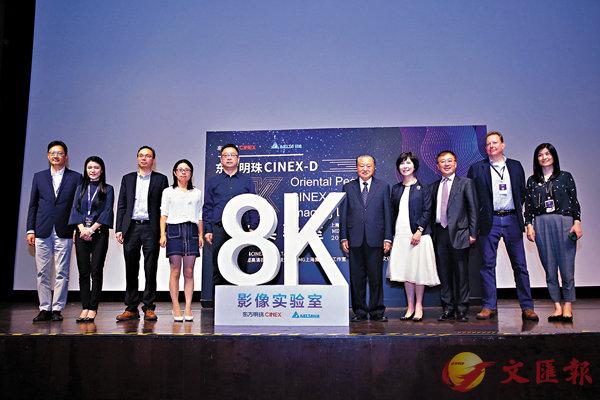 ■ 台達與東方明珠共同打造的8K影像實驗室正式啟動。朱靜蓮(左四)等為實驗室揭幕。 香港文匯報記者張帆  攝