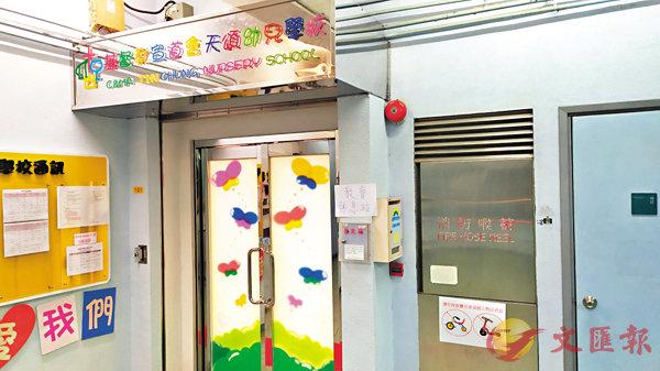 ■天頌幼兒學校門口標明「教會休息站」,宣道會至今仍未公開回應事件。 資料圖片