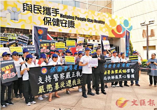 ■「保衛香港運動」昨到醫管局請願,促炒「黑醫護」。