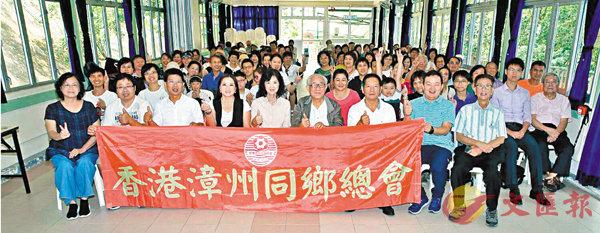 ■香港漳州同鄉總會組織義工代表開展聯誼活動及召開義工代表大會。