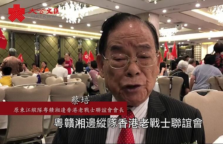 國慶70周年 原東江縱隊老兵祝福祖國