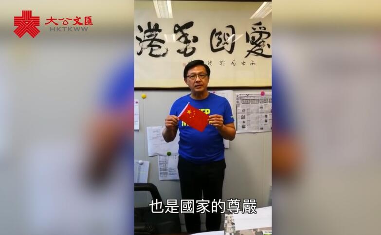 國慶70周年丨何君堯¡G清潔香港 派國旗慶國慶