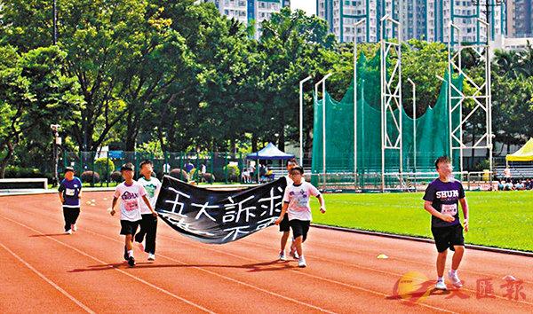 ■有屯門區中學學生在陸運會舉行期間高舉「光復香港   時代革命」等橫幅。 網上圖片