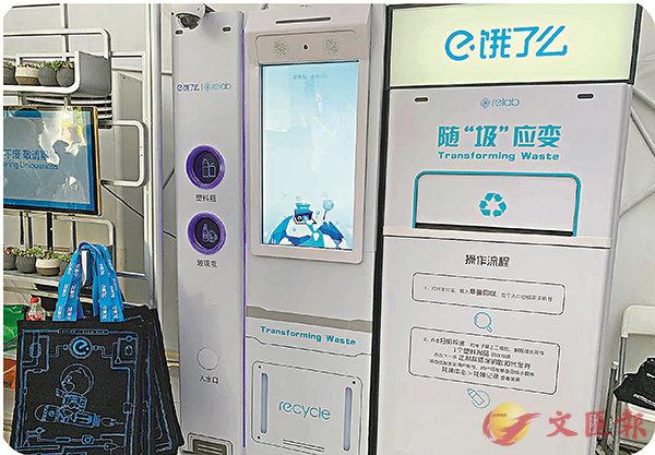 ■餓了麼與垃圾分類廠商章魚回收合作的「隨圾應變」回收箱。 香港文匯報記者俞晝 攝