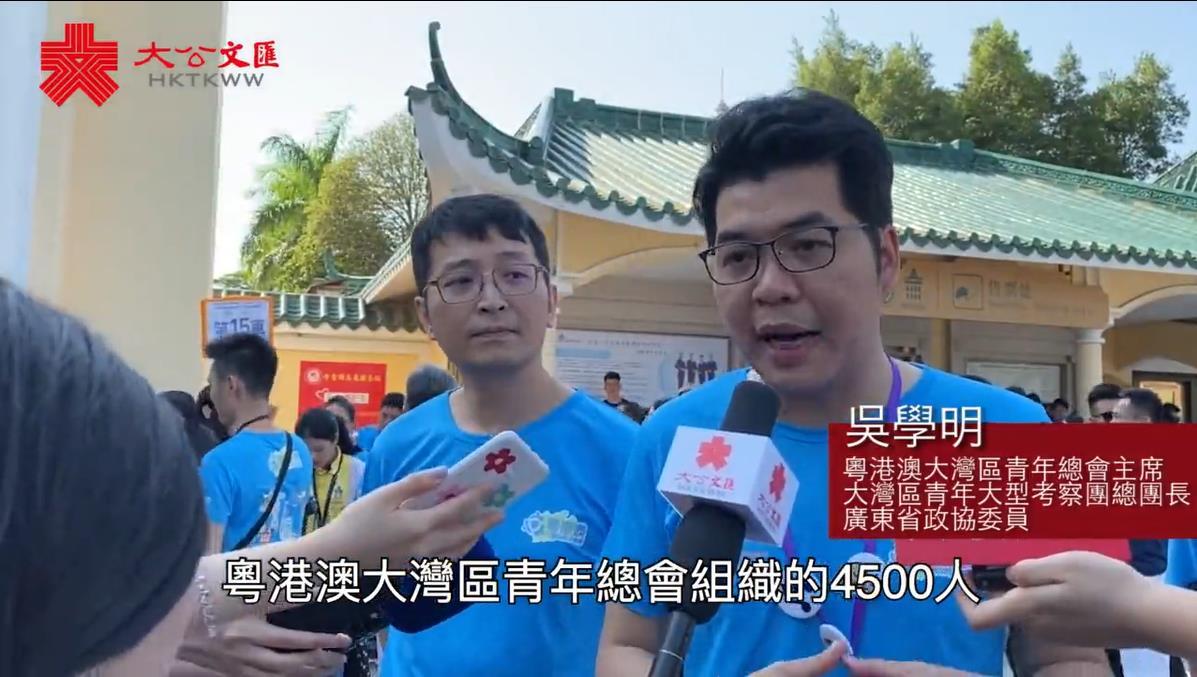 國慶70周年 | 4500粵港澳青年訪大灣區  追尋未來之路