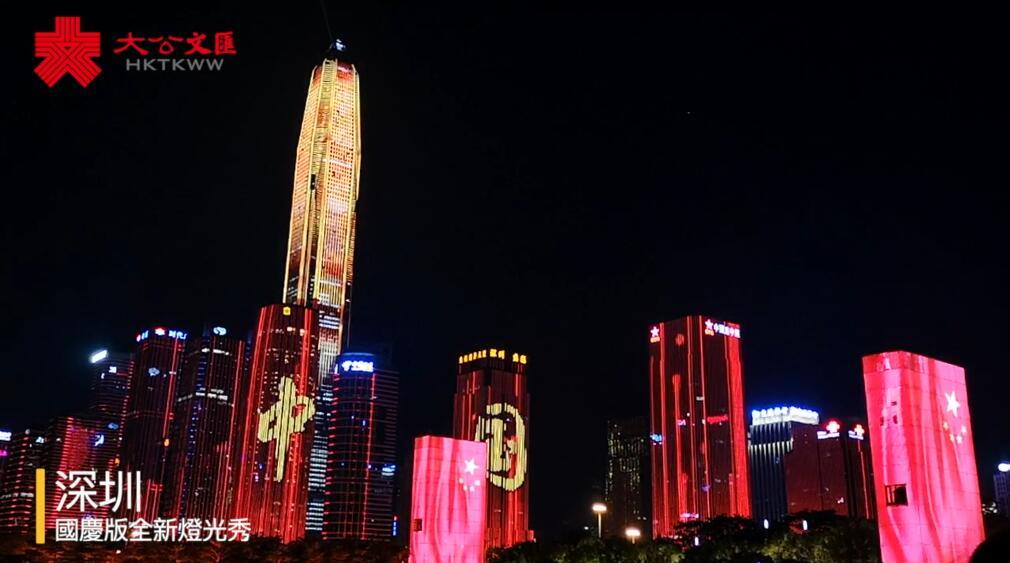 國慶70周年 | 深圳上演絕美特別版燈光秀