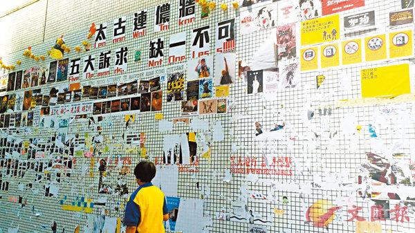 ■太古城「連儂牆」被清理近8成煽暴海報。香港文匯報記者  攝