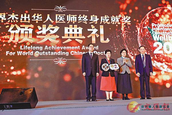 ■陳馮富珍(左二)獲頒授「世界傑出華人醫師終身成就獎」。 主辦方供圖