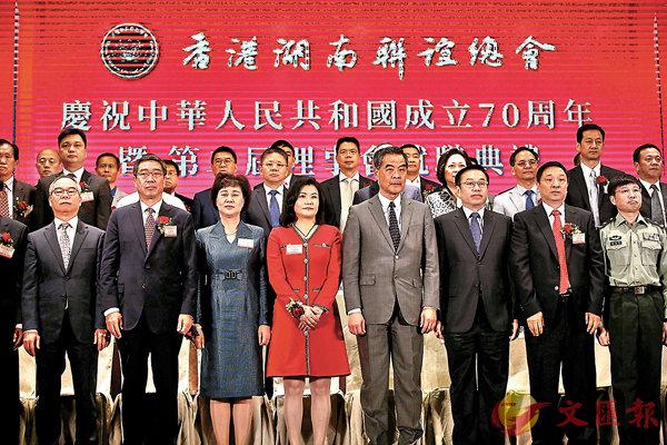 ■香港湖南聯誼總會舉辦慶祝國慶暨第二屆理事會就職典禮,賓主合影。
