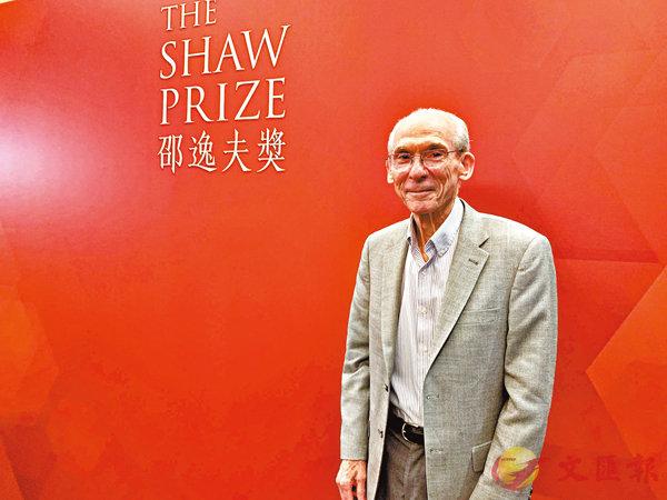 ■愛德華.史東為2019年「邵逸夫獎」天文學獎得主。香港文匯報 記者詹漢基  攝