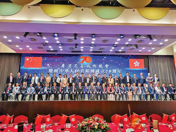 ■香港茂名同鄉總會慶祝國慶70周年聯歡晚會,賓主合影。