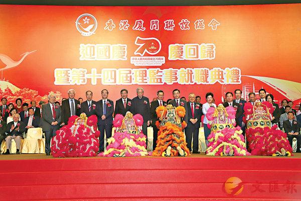 ■香港廈門聯誼總會舉行迎國慶.慶回歸暨理監事就職典禮,賓主合影。