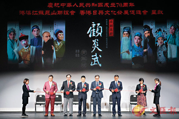 ■原創昆劇《顧炎武》在港首演,賓主剪綵。