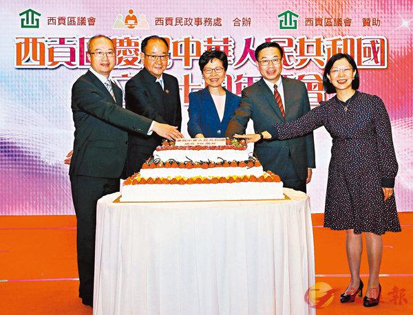 ■西貢區慶國慶70周年酒會,賓主合照。