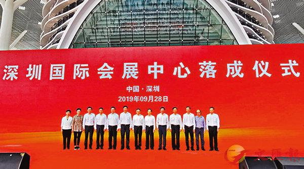 ■圖為深圳市領導和建設單位領導等出席深圳國際會展中心竣工驗收典禮。