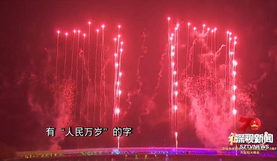 香港市民隔岸觀賞深圳煙花:香港和祖國是連在一起