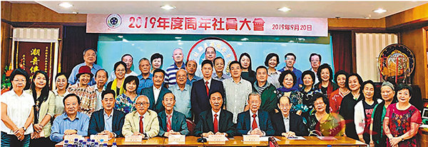 ■香港潮商互助社舉行周年社員大會,賓主合照。