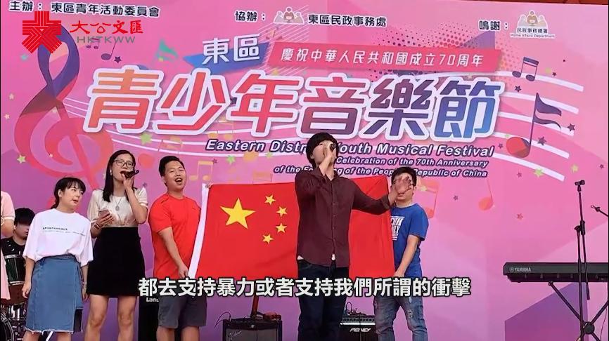 香港95後歌手自創愛國歌曲:想讓更多人知道有很多愛國愛港青年