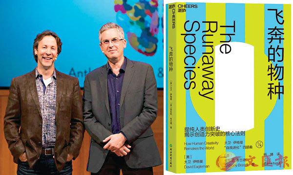 ■大衛.伊格曼(David Eagleman)和安東尼.布蘭德(Anthony Brandt)  。 網上圖片