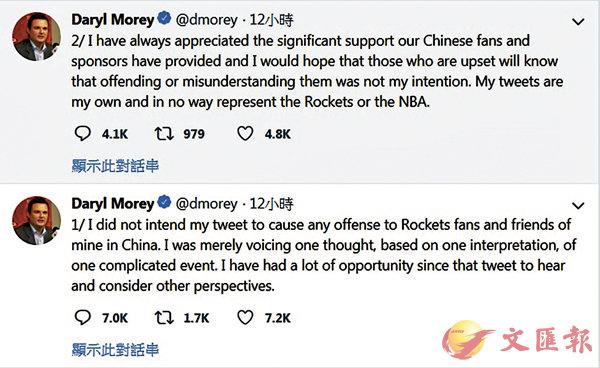■莫雷日前就發表涉港不當言論在社交網站發出的兩則回應。網上圖片