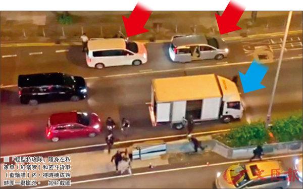 ■「輕型特攻隊」隱身在私家車(紅箭嘴)和密斗貨車(藍箭嘴)內,待時機成熟時即一舉擒兇。 短片截圖