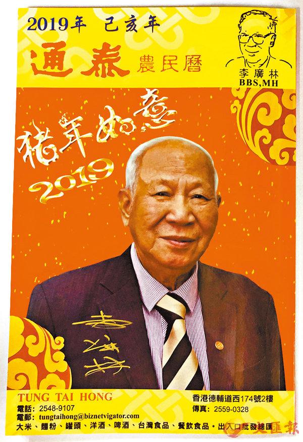 ■李廣林感歎,如今年紀愈大還身兼多職,沒了閒功夫理會愛好,但仍堅持寫《通勝》。