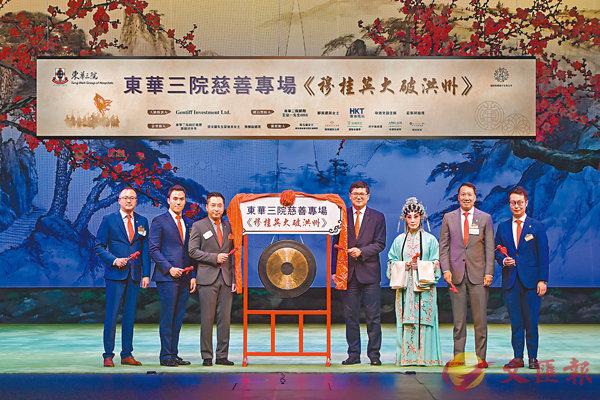 ■東華三院慈善粵劇專場《穆桂英大破洪州》,賓主合影。