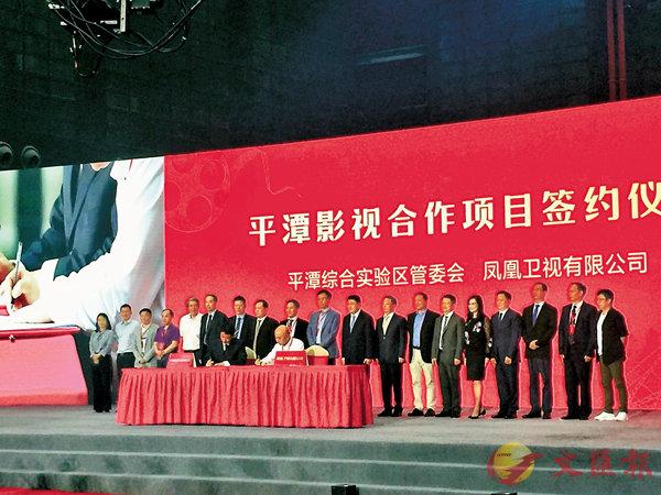 ■ 8日,鳳凰衛視、香港銀都等港台影視企業機構與平潭簽約。 受訪者供圖